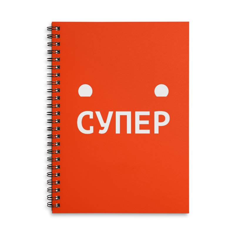 СУПЕР : / SUPER : Accessories Lined Spiral Notebook by СУПЕР* / SUPER*