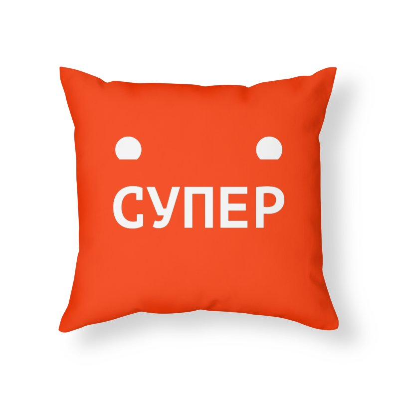 СУПЕР : / SUPER : Home Throw Pillow by СУПЕР* / SUPER*