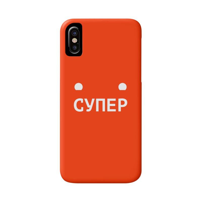 СУПЕР : / SUPER : Accessories Phone Case by СУПЕР* / SUPER*