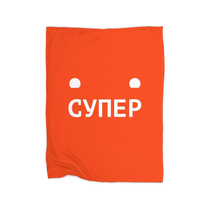 СУПЕР : / SUPER : Home Fleece Blanket Blanket by СУПЕР* / SUPER*