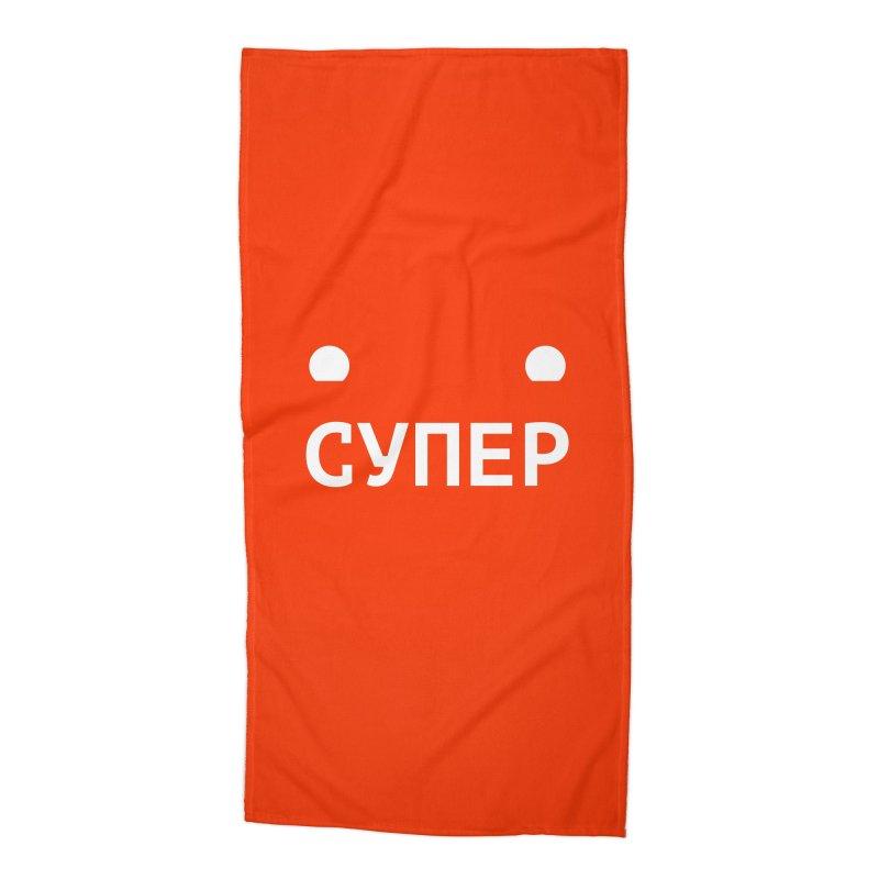 СУПЕР : / SUPER : Accessories Beach Towel by СУПЕР* / SUPER*