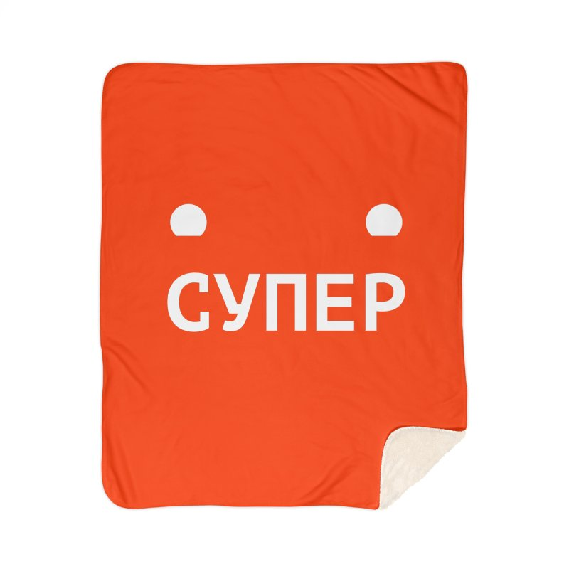 СУПЕР : / SUPER : Home Sherpa Blanket Blanket by СУПЕР* / SUPER*