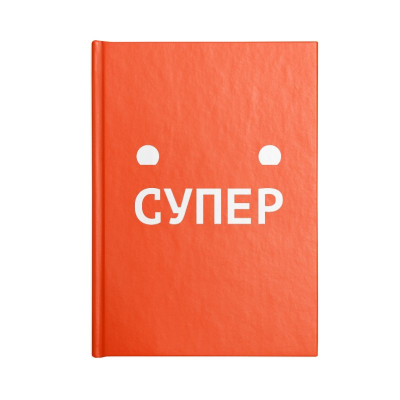 СУПЕР : / SUPER : Accessories Lined Journal Notebook by СУПЕР* / SUPER*