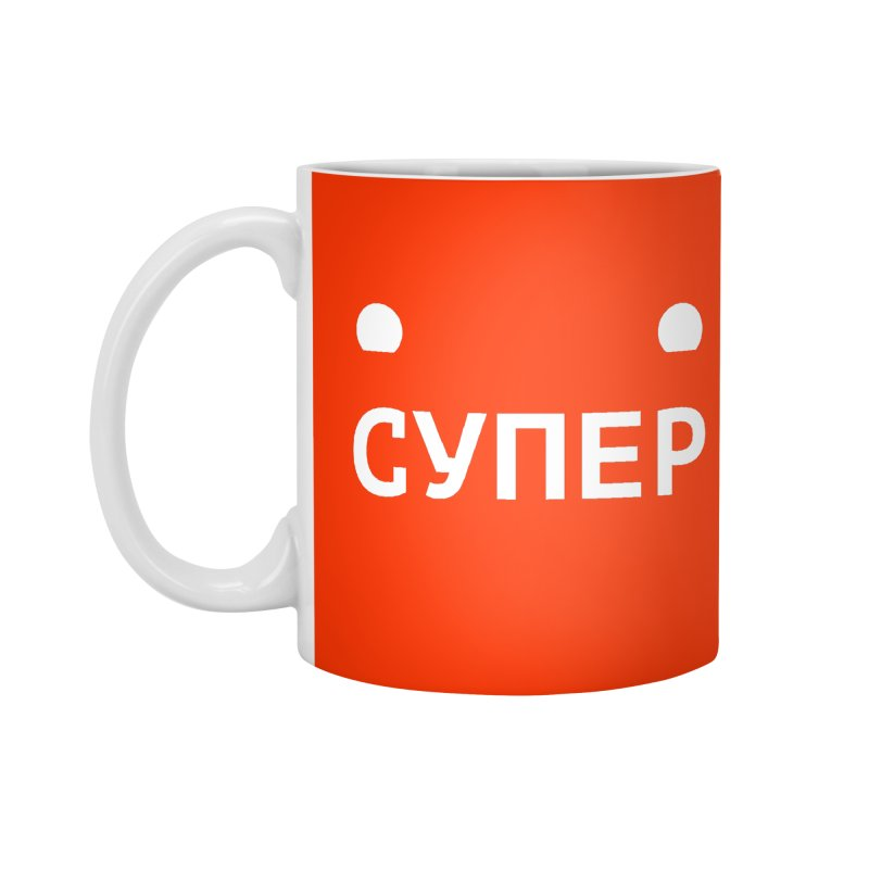СУПЕР : / SUPER : Accessories Standard Mug by СУПЕР* / SUPER*