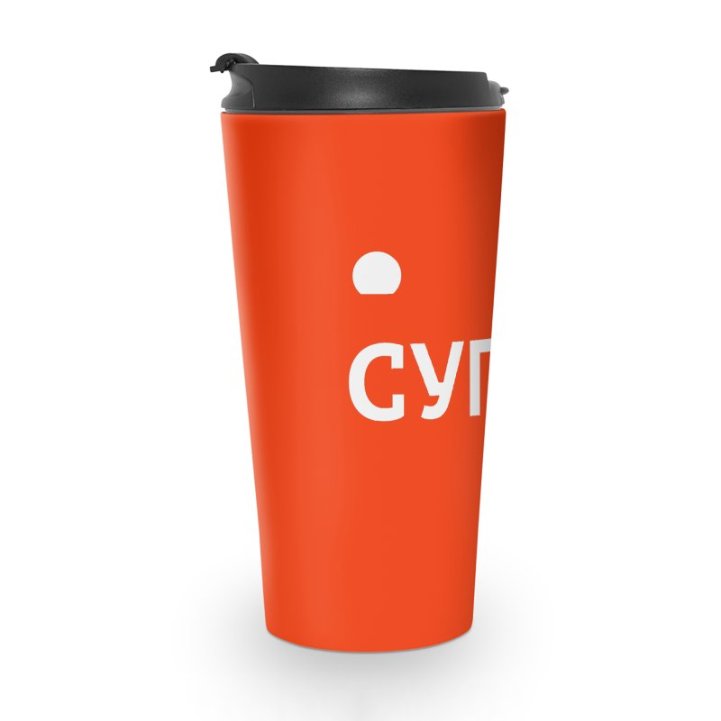 СУПЕР : / SUPER : Accessories Travel Mug by СУПЕР* / SUPER*