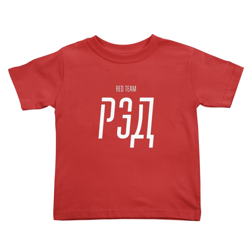 РЭД / RED Kids Toddler T-Shirt by СУПЕР* / SUPER*