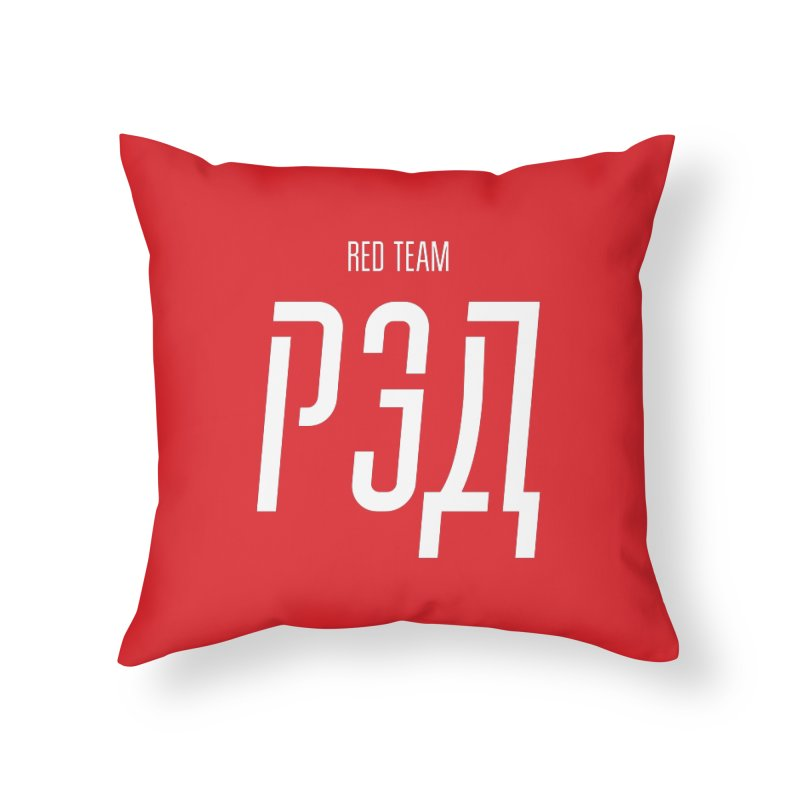 РЭД / RED Home Throw Pillow by СУПЕР* / SUPER*