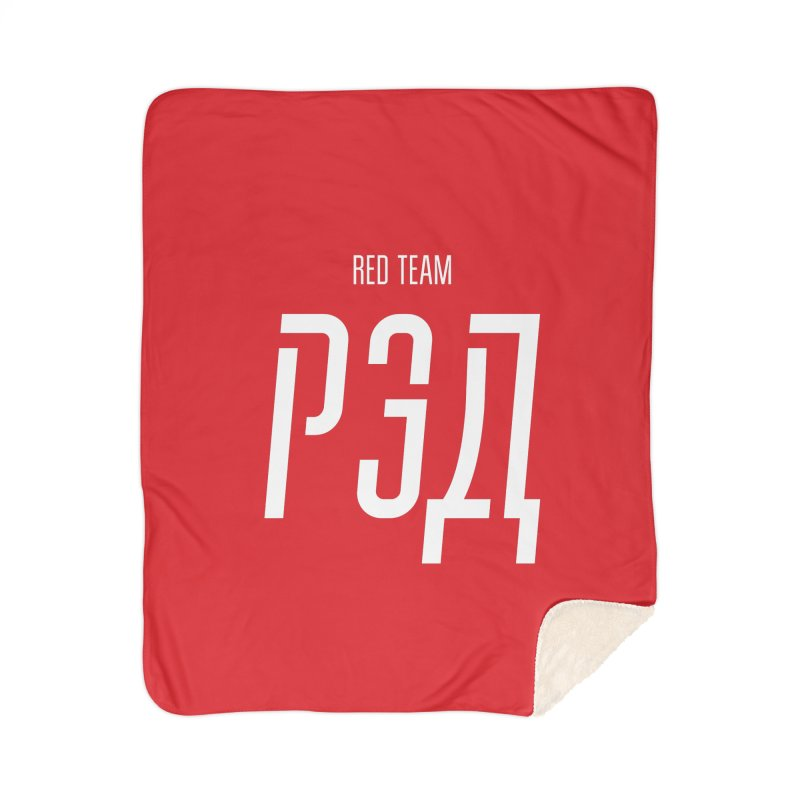РЭД / RED Home Sherpa Blanket Blanket by СУПЕР* / SUPER*