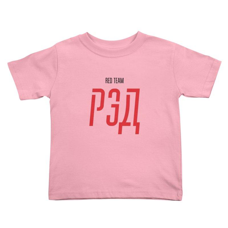 ЛАЙТ РЭД / LIGHT RED Kids Toddler T-Shirt by СУПЕР* / SUPER*