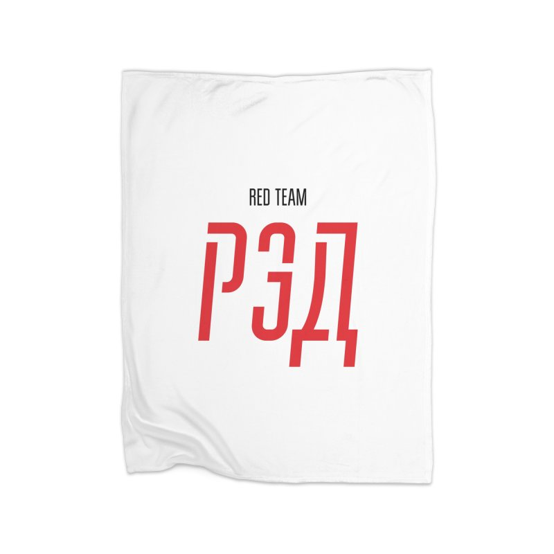 ЛАЙТ РЭД / LIGHT RED Home Fleece Blanket Blanket by СУПЕР* / SUPER*