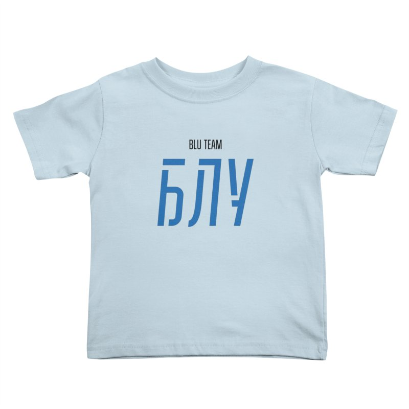ЛАЙТ БЛУ / LIGHT BLU Kids Toddler T-Shirt by СУПЕР* / SUPER*