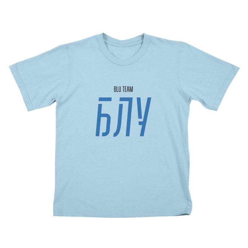 ЛАЙТ БЛУ / LIGHT BLU Kids T-Shirt by СУПЕР* / SUPER*