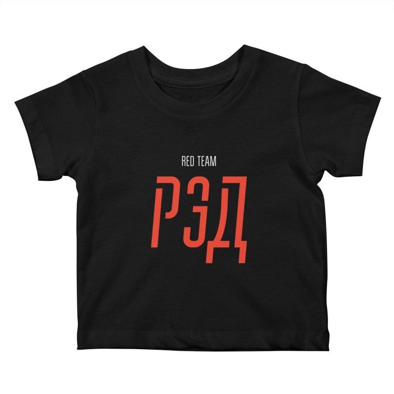 ДАРК РЭД / DARK RED Kids Baby T-Shirt by СУПЕР* / SUPER*