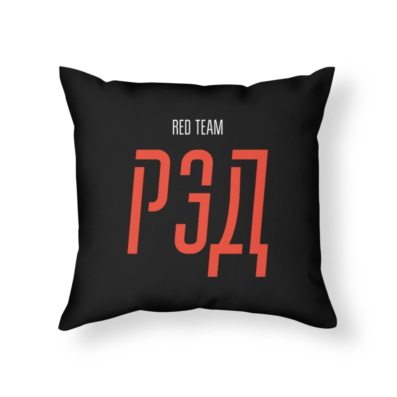 ДАРК РЭД / DARK RED Home Throw Pillow by СУПЕР* / SUPER*