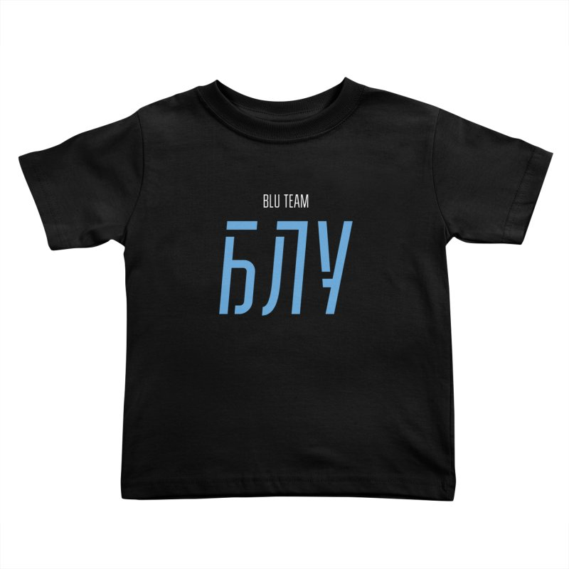 ДАРК БЛУ / DARK BLU Kids Toddler T-Shirt by СУПЕР* / SUPER*