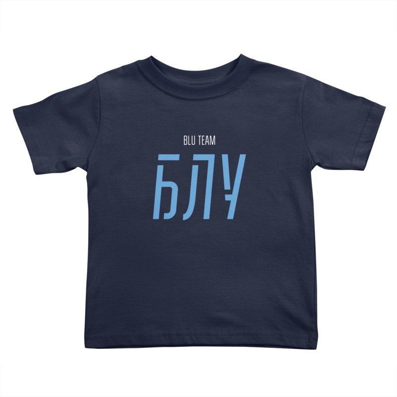 ДАРК БЛУ / DARK BLU Kids Toddler T-Shirt by СУПЕР* / SUPER*