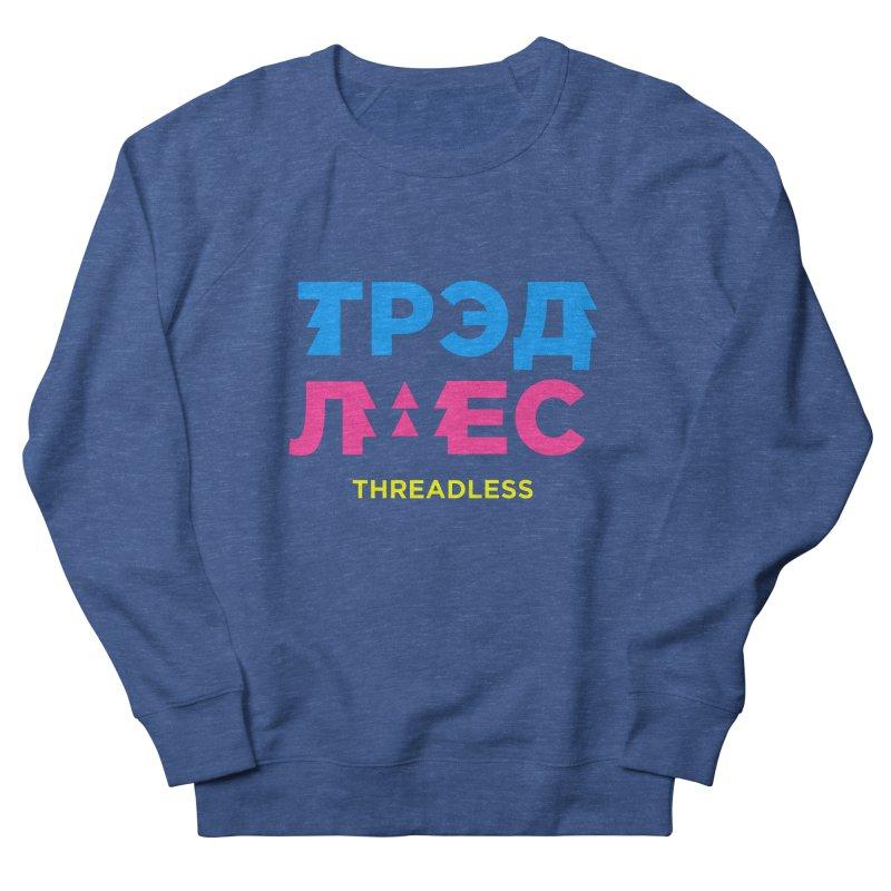 ТРЭДЛЕС / THREADLESS Men's Sweatshirt by СУПЕР* / SUPER*