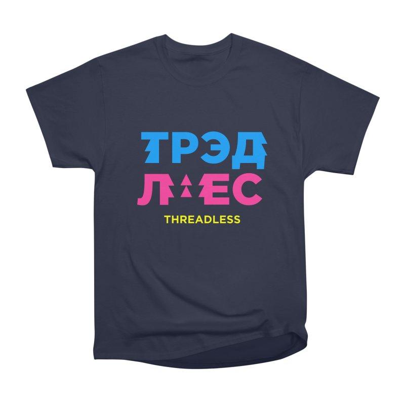 ТРЭДЛЕС / THREADLESS Men's Heavyweight T-Shirt by СУПЕР* / SUPER*