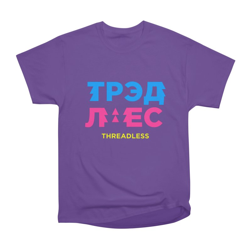 ТРЭДЛЕС / THREADLESS in Men's Heavyweight T-Shirt Purple by СУПЕР* / SUPER*