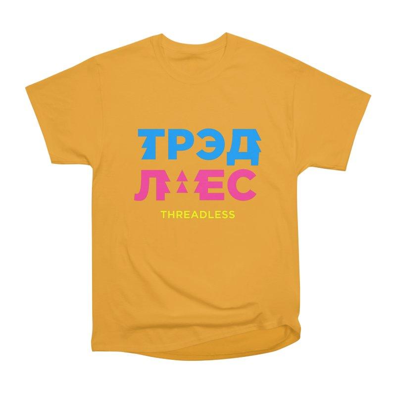 ТРЭДЛЕС / THREADLESS Women's Heavyweight Unisex T-Shirt by СУПЕР* / SUPER*