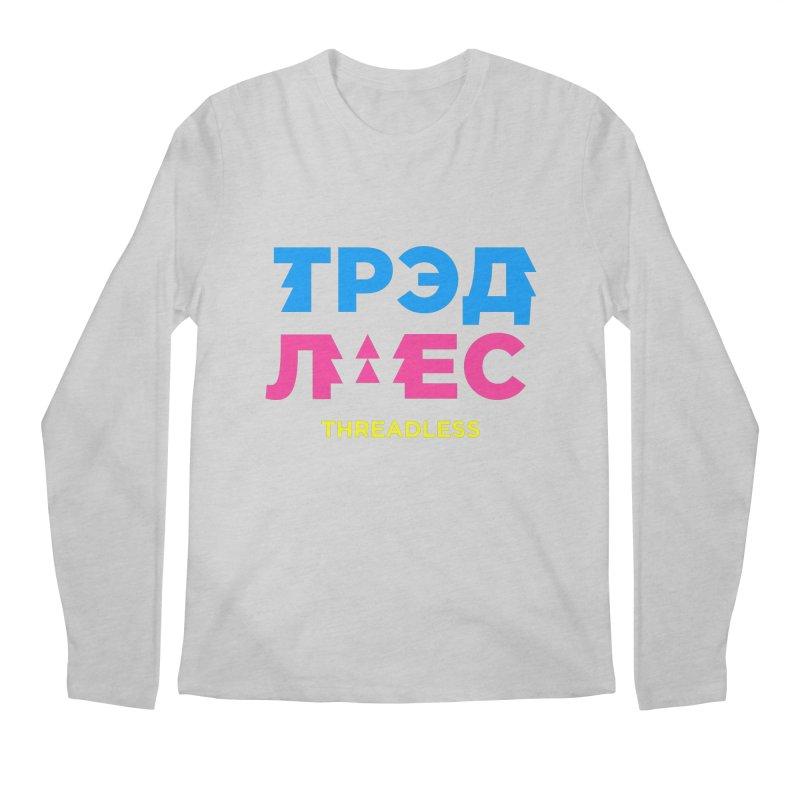 ТРЭДЛЕС / THREADLESS Men's Regular Longsleeve T-Shirt by СУПЕР* / SUPER*