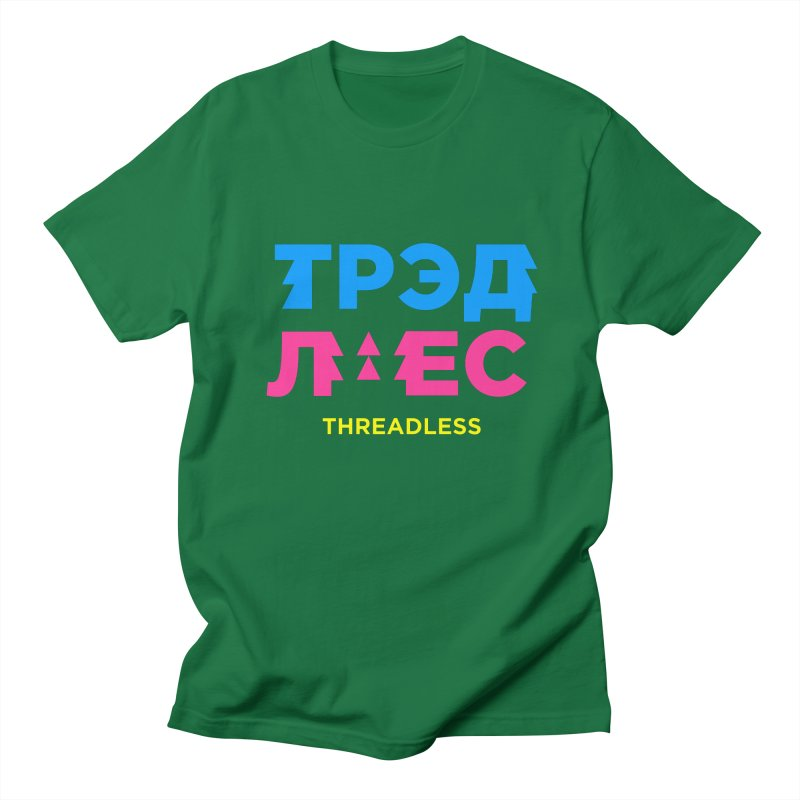 ТРЭДЛЕС / THREADLESS Men's Regular T-Shirt by СУПЕР* / SUPER*
