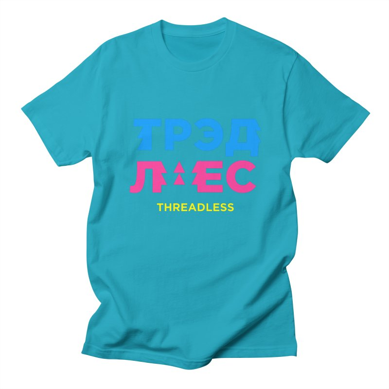 ТРЭДЛЕС / THREADLESS Women's Regular Unisex T-Shirt by СУПЕР* / SUPER*