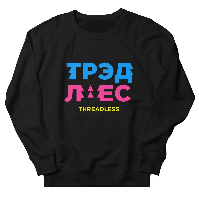ТРЭДЛЕС / THREADLESS Women's French Terry Sweatshirt by СУПЕР* / SUPER*