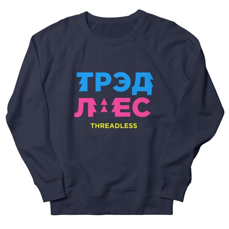 ТРЭДЛЕС / THREADLESS Women's French Terry Sweatshirt by СУПЕР* / SUPER*