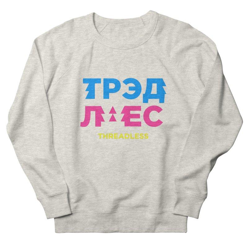 ТРЭДЛЕС / THREADLESS Men's French Terry Sweatshirt by СУПЕР* / SUPER*