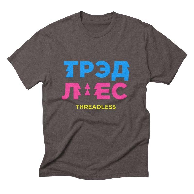 ТРЭДЛЕС / THREADLESS Men's Triblend T-Shirt by СУПЕР* / SUPER*