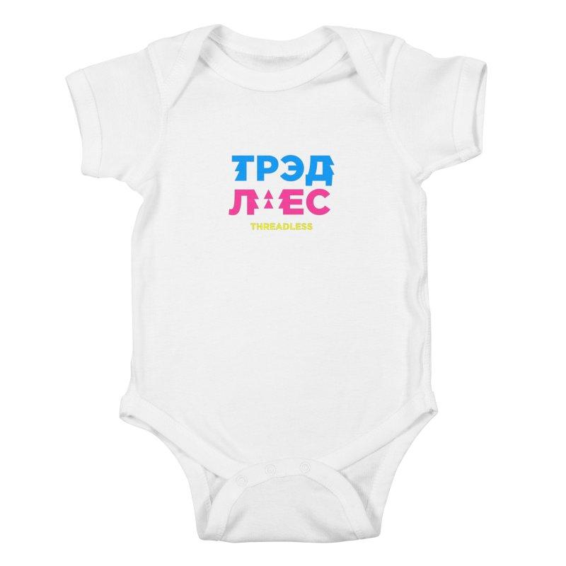 ТРЭДЛЕС / THREADLESS Kids Baby Bodysuit by СУПЕР* / SUPER*