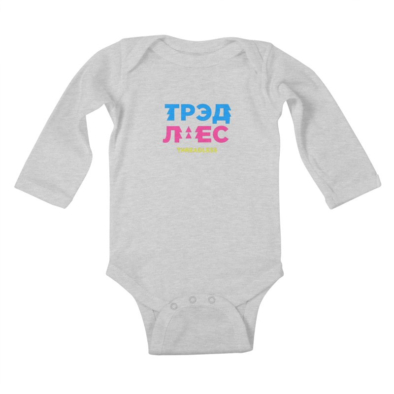 ТРЭДЛЕС / THREADLESS Kids Baby Longsleeve Bodysuit by СУПЕР* / SUPER*