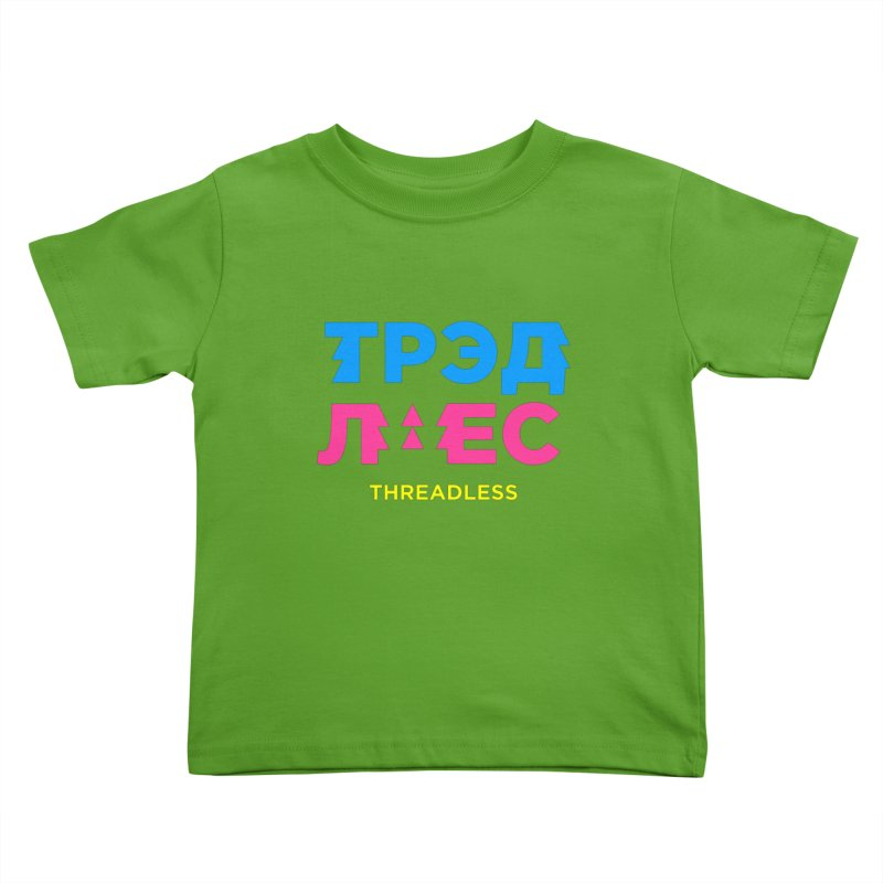ТРЭДЛЕС / THREADLESS Kids Toddler T-Shirt by СУПЕР* / SUPER*