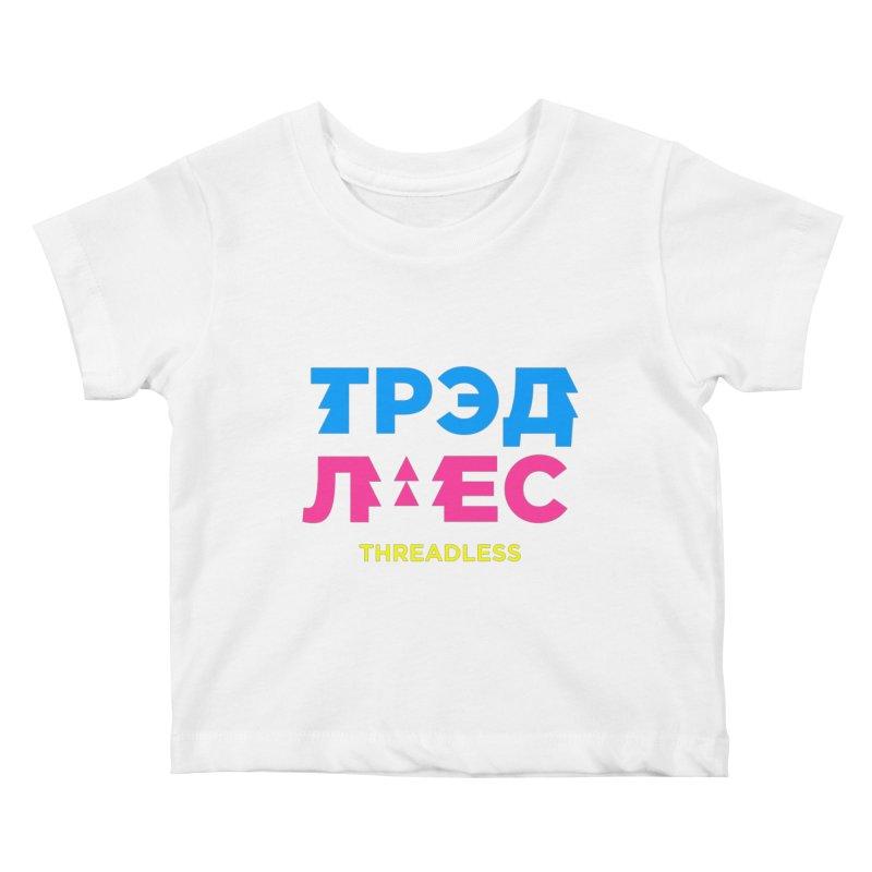 ТРЭДЛЕС / THREADLESS Kids Baby T-Shirt by СУПЕР* / SUPER*