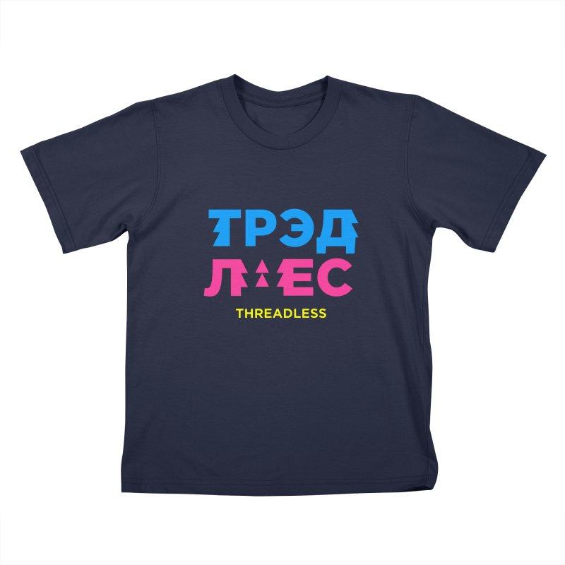 ТРЭДЛЕС / THREADLESS Kids T-Shirt by СУПЕР* / SUPER*