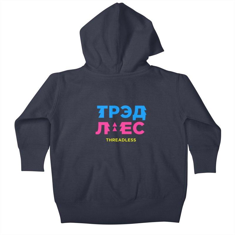 ТРЭДЛЕС / THREADLESS Kids Baby Zip-Up Hoody by СУПЕР* / SUPER*