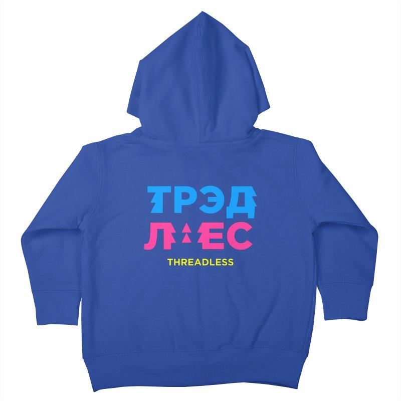 ТРЭДЛЕС / THREADLESS Kids Toddler Zip-Up Hoody by СУПЕР* / SUPER*