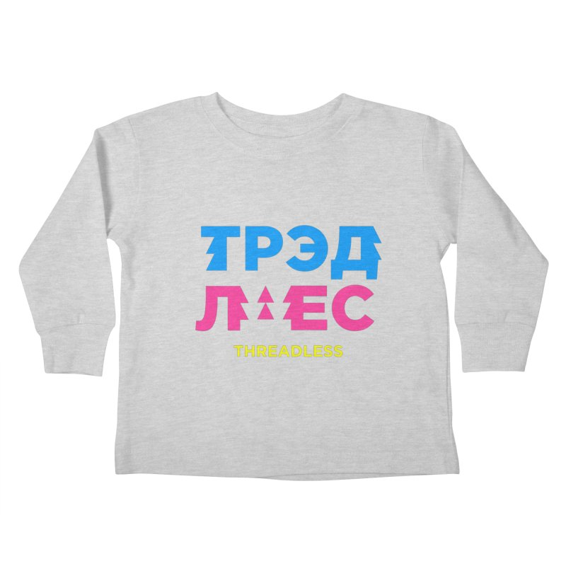 ТРЭДЛЕС / THREADLESS Kids Toddler Longsleeve T-Shirt by СУПЕР* / SUPER*