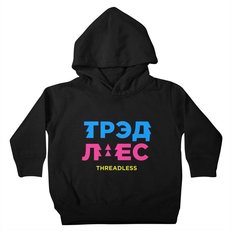ТРЭДЛЕС / THREADLESS Kids Toddler Pullover Hoody by СУПЕР* / SUPER*