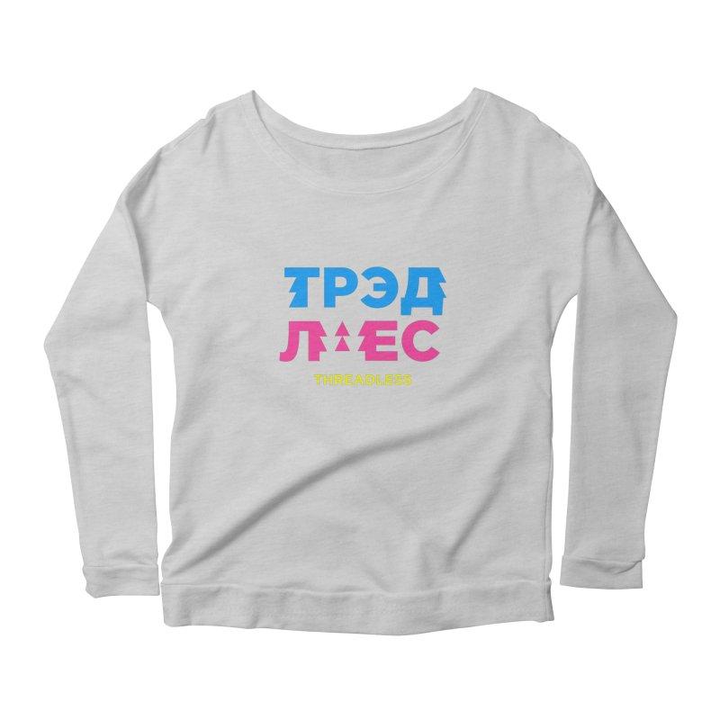 ТРЭДЛЕС / THREADLESS Women's Scoop Neck Longsleeve T-Shirt by СУПЕР* / SUPER*