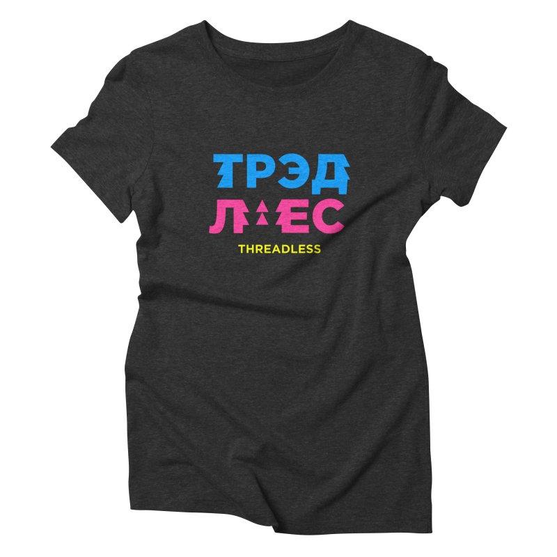 ТРЭДЛЕС / THREADLESS Women's Triblend T-Shirt by СУПЕР* / SUPER*