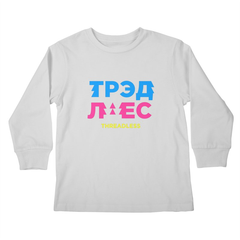 ТРЭДЛЕС / THREADLESS Kids Longsleeve T-Shirt by СУПЕР* / SUPER*