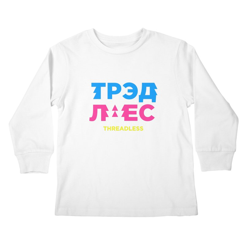 ТРЭДЛЕС / THREADLESS Kids Longsleeve T-Shirt by СУПЕР* / SUPER*