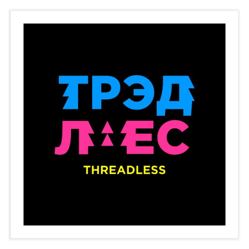 ТРЭДЛЕС / THREADLESS Home Fine Art Print by СУПЕР* / SUPER*