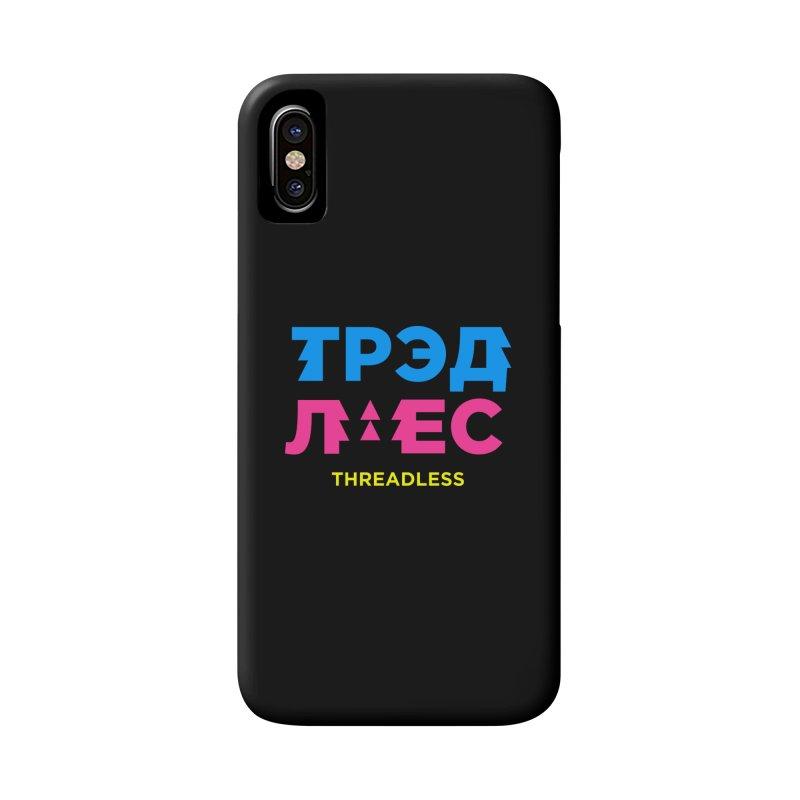 ТРЭДЛЕС / THREADLESS Accessories Phone Case by СУПЕР* / SUPER*