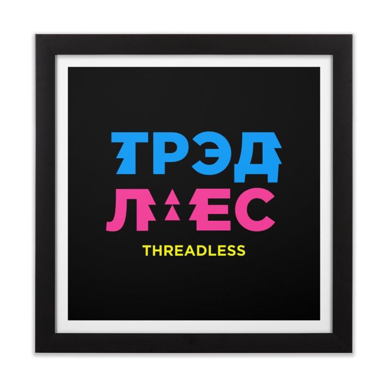 ТРЭДЛЕС / THREADLESS Home Framed Fine Art Print by СУПЕР* / SUPER*