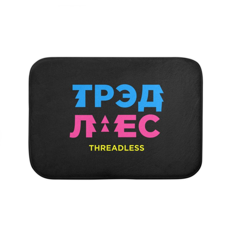 ТРЭДЛЕС / THREADLESS Home Bath Mat by СУПЕР* / SUPER*