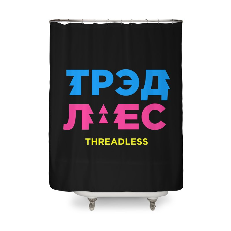 ТРЭДЛЕС / THREADLESS Home Shower Curtain by СУПЕР* / SUPER*