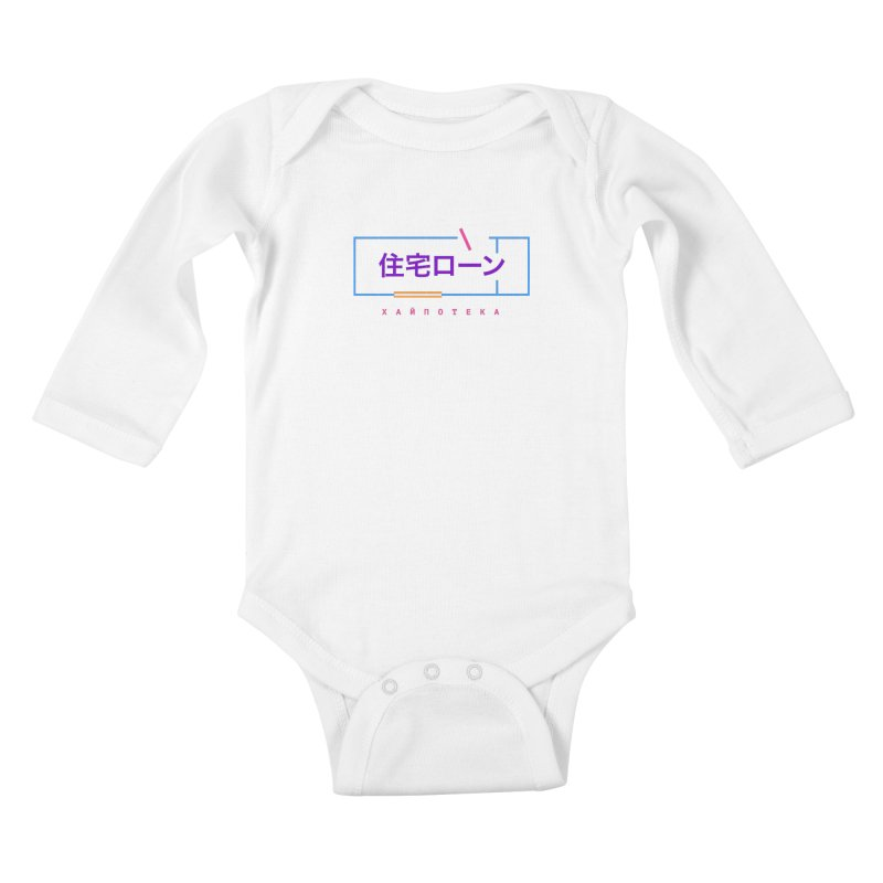 Hypethec Light Kids Baby Longsleeve Bodysuit by СУПЕР* / SUPER*